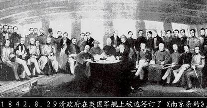 中国近代史上第一个不平等条约《南京条